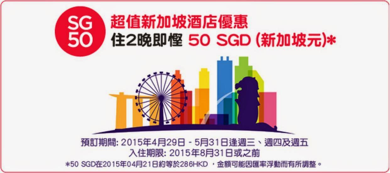 Agoda 訂 新加坡 酒店,即減新幣50(約 HK$290),4月29日開賣,8月前入住。