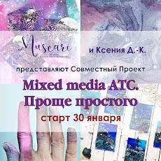 """СП """"Mixed midia АТС. Проще простого"""""""