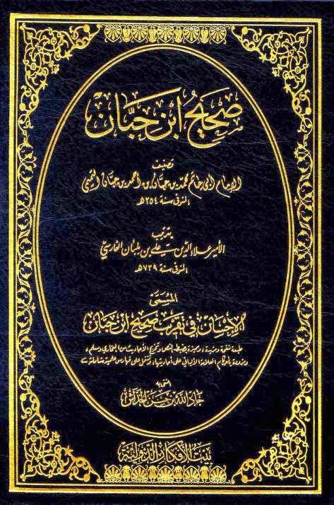 الإحسان في تقريب صحيح ابن حبان (ط. بيت الأفكار) pdf