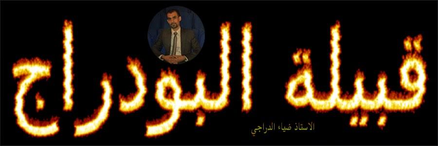 البوكمر - البودراج - البو كمر - البو دراج
