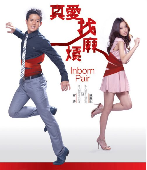 Inborn Pair Chris Wang and Annie Chen will have arranged marriage ...