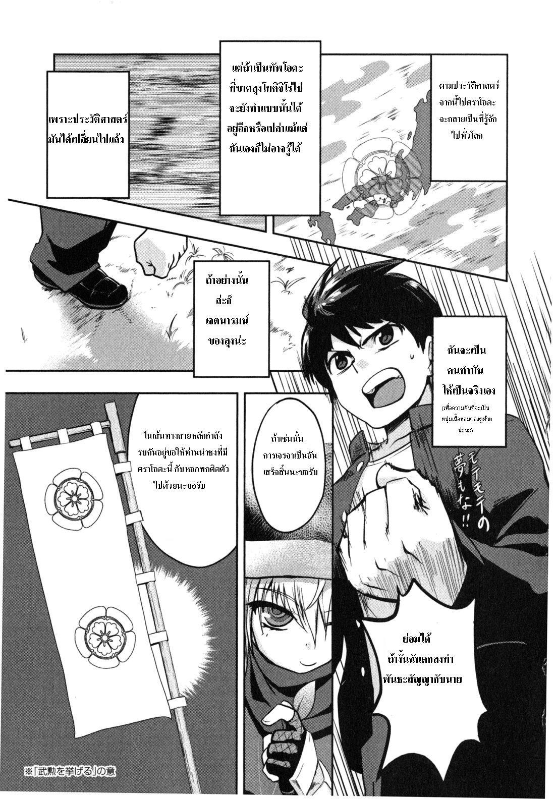 อ่านการ์ตูน Oda nobuna no yabou 1.1 ภาพที่ 17
