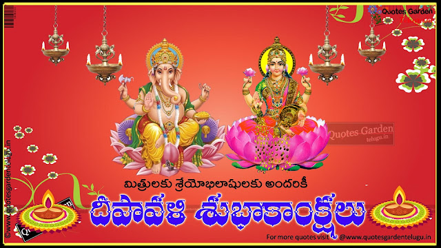 Diwali greetings quotes wallpapers in telugu