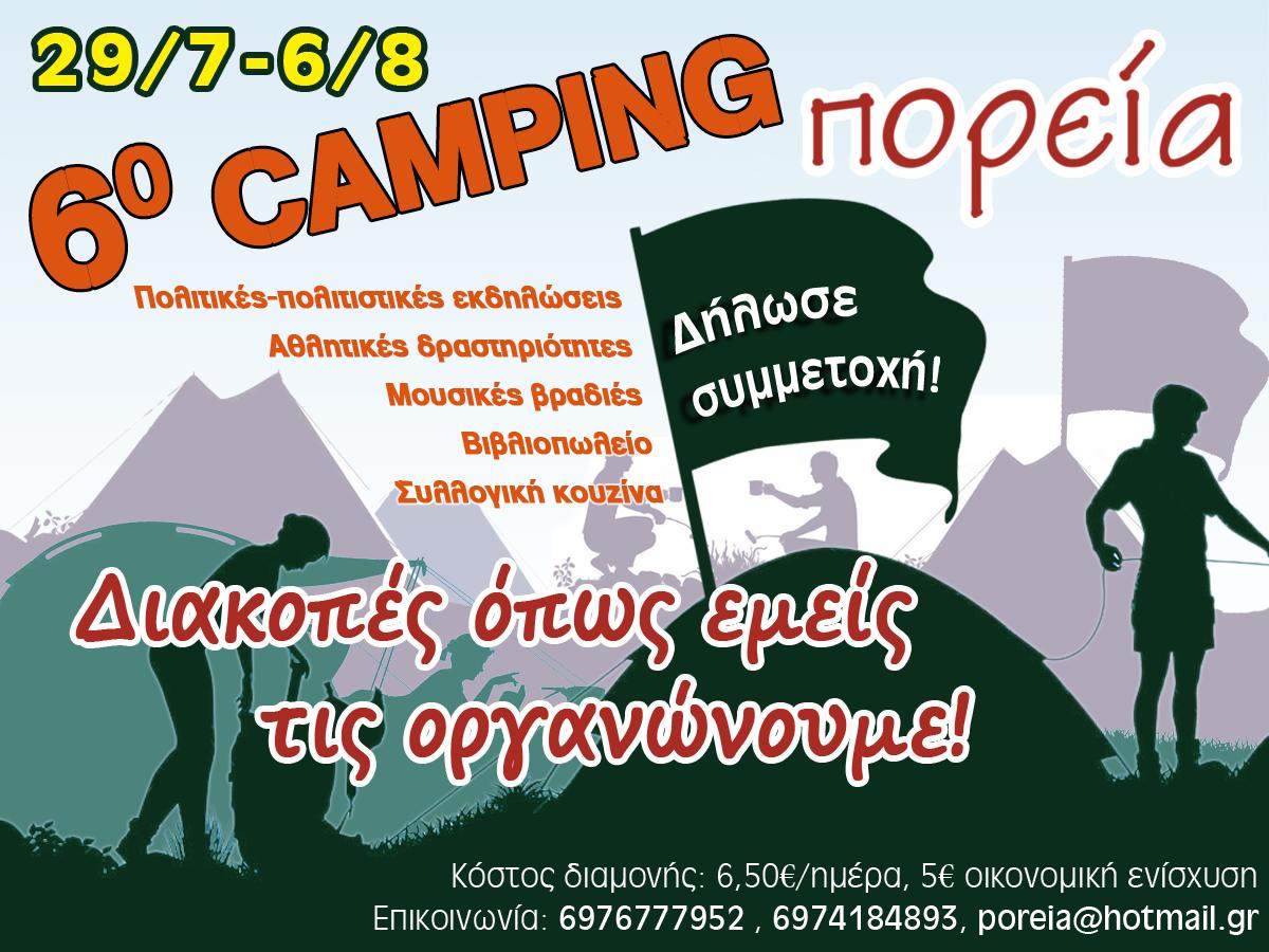 6ο Camping Πορεία