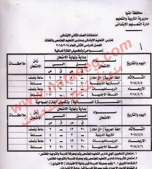 محافظة المنيا : ننشر جدول امتحانات الشهادة الابتدائيه نهاية العام 2015 بالصور