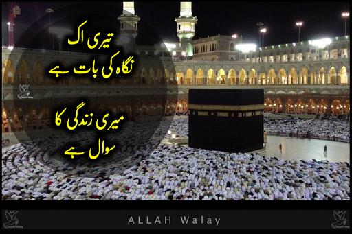 Khaaana Kaaba urdu Grafics, Latest islamic Grafix, New Khaana Kaaba Images