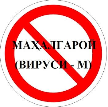 Ҳабиб Саид - ДУШМАНИ №1 ТОҶИК - ВИРУСИ М - ПДФ