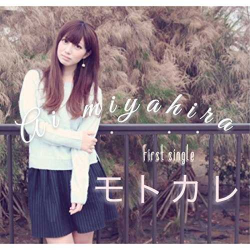 [Single] 宮平 愛 – モトカレ (2015.11.18/MP3/RAR)