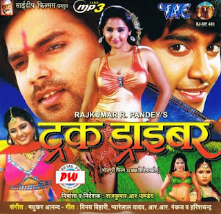 ... New Bhojpuri Movie MP3 Song Download Free - Video Songs Watch Online