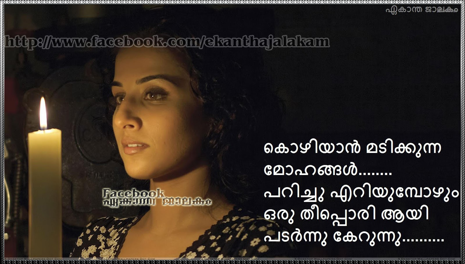 I Love You Quotes Malayalam : Lovely Quotes For You: Malayalam Quote about Wishes