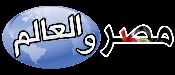 مصر والعالم