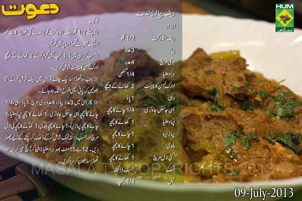 Zakir Qureshi Food Recipes