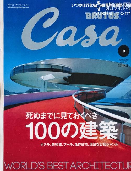 Casa Brutus (カーサブルータス) August 2013
