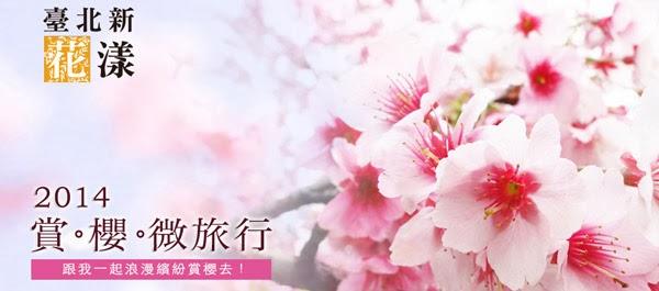 2014 台北櫻花季