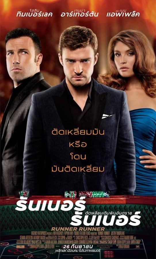 ตัวอย่างหนังใหม่ : Runner Runner (ตัดเหลี่ยมเดิมพันอันตราย) ซับไทย poster