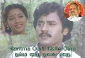 Namma Ooru Nalla Ooru 1986 Tamil Movie Watch Online