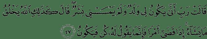 Surat Ali Imran Ayat 47