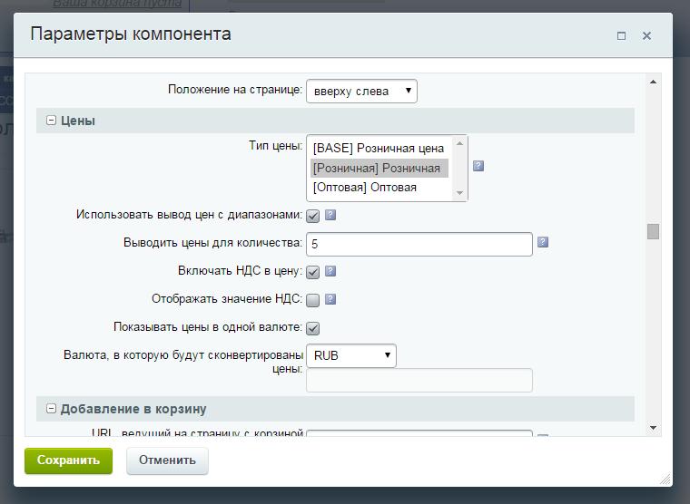 Проверить наличие товара битрикс amocrm добавить контакт