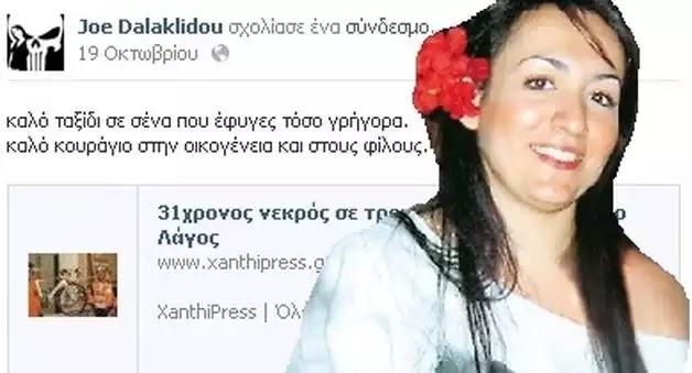 Η δολοφονία στην Ξάνθη που συγκλόνισε την χώρα:Της έβαλα φωτιά επειδή με αναγνώρισε και θα μιλούσε!