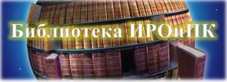 Библиотека ИРОиПК