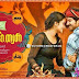 Vikramadithyan Review | Vikramadithyan Theater list