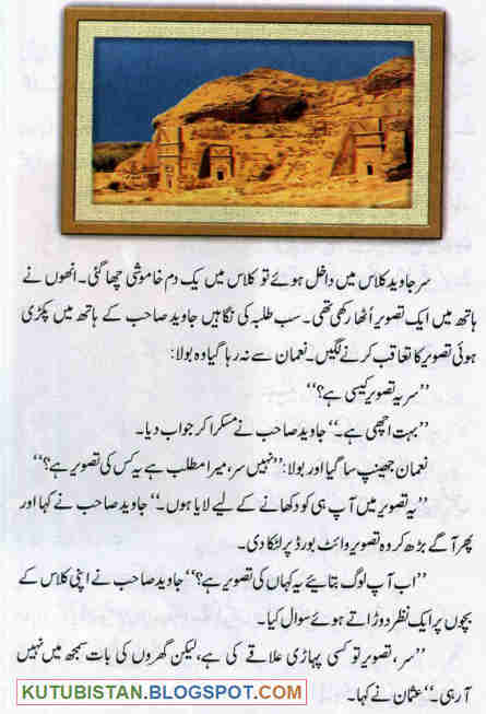 Sample page of Samood Ki Tabahi Pdf Urdu Novel