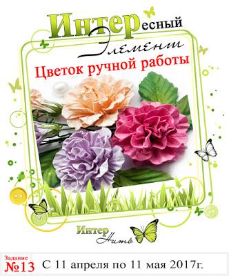 """Рубрика """"ИНТЕРесный элемент"""" Цветок ручной работы до 11/05"""