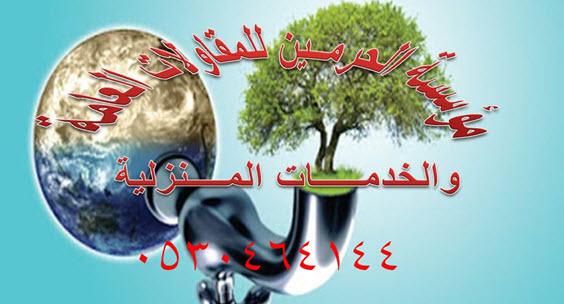 مؤسسة الحـرمــين  0547791008