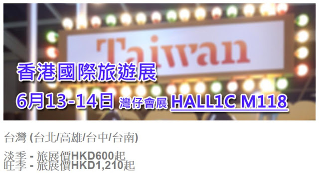 中華航空 China Airlines 【旅遊展】優惠,香港飛台北 / 台中 / 高雄 / 台南,HK$600起(連稅$985)。
