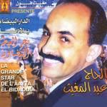 El Haj Abdelmoughit-El Haj Abdelmoughit 2011