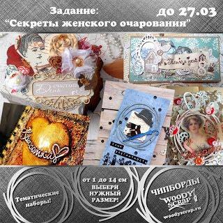 """+++Задание """"Секреты жен. очарования"""" до 27/03"""