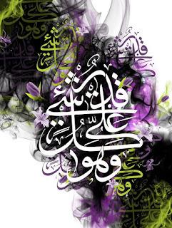 arapça islam motif