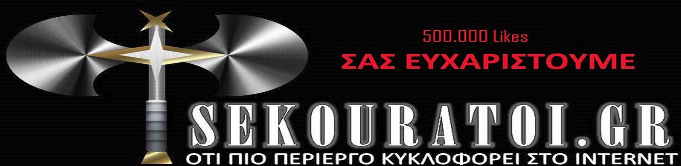 ΤΣΕΚΟΥΡΑΤΟΙ.gr