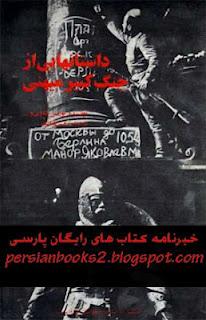 داستان هایی از جنگ کبیر میهنی (مجموعه چند داستان تلخیص شده) - بوریس پاله وی ودیگران ، ر.ف.گلبانگ ،