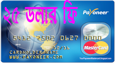 payoneer, payoneer mastercard, mastercard, credit cards, credit card, debit card, apply for credit card, mastercard securecode, prepaid debit cards,