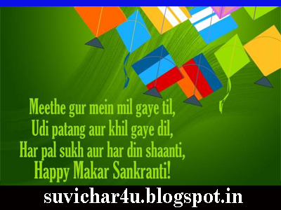 Meethe gur men mil gaye til udi patang aur khil gaye dil harpal sukh aur har din shaanti happy makar sankranti.