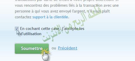 Payza التسجيل التفعيل استعمال الموقع 4.jpg