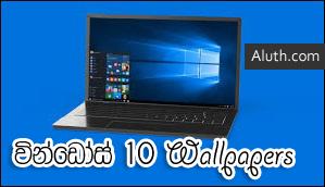 http://www.aluth.com/2015/07/windows-10-original-wallpapers-download.html