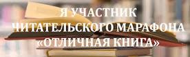 ЧИТАТЕЛЬСКИЙ МАРАФОН