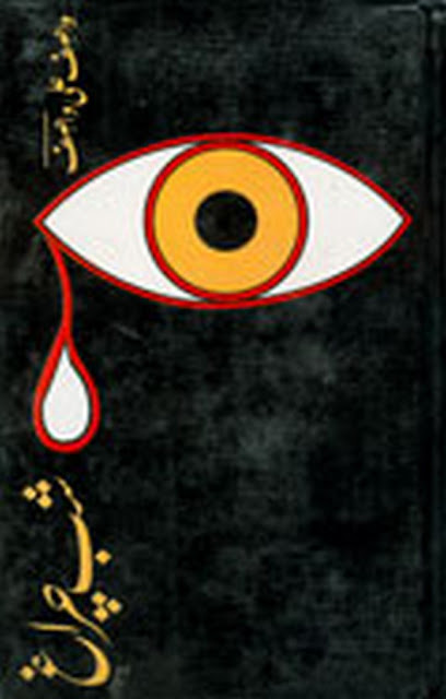 Shab-E-Chiragh Book