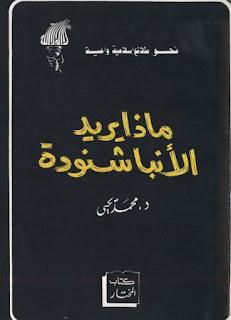 حمل كتاب ماذا يريد الأنبا شنودة - محمد يحي