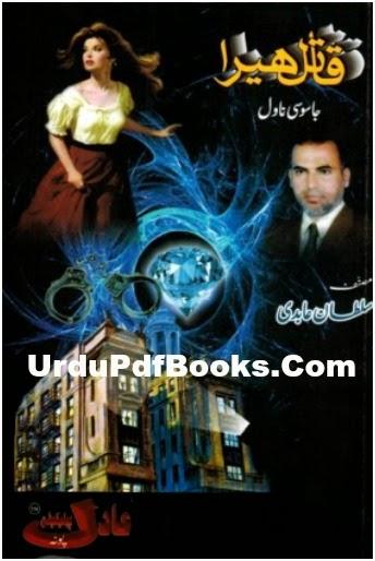 Qatil Heera Novel Sultan Abidi