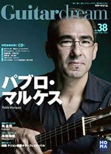 Cover of Guitar Dream, Japan