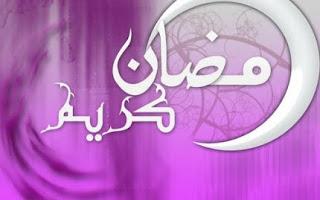 الاربعاء 10 يوليو 2013 هو اول ايام شهر رمضان الكريم فى الكويت ,مصر ,قطر,البحرين ,سلطنة عمان