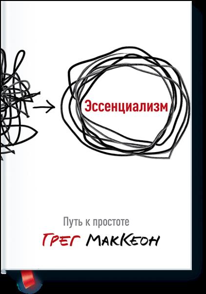 Грег МакКеон - Эссенциализм - аннотация к книге