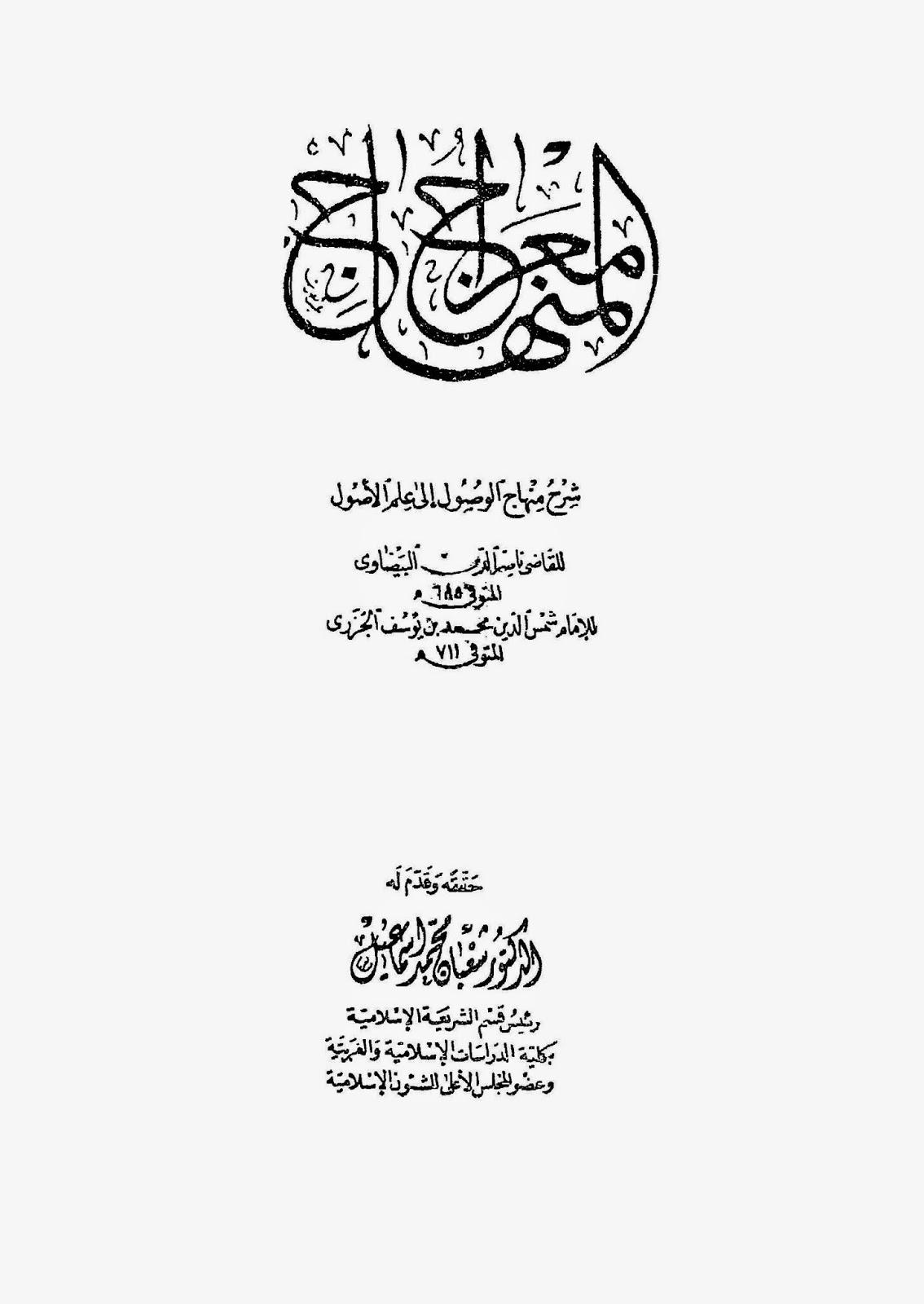 شرح منهاج الوصل إلى علم الأصول للبيضاوي لـ ابن الجزري