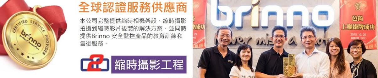 Brinno台灣唯一認證系統服務公司
