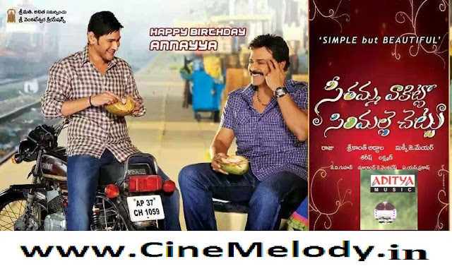 Seethamma Vakitlo Sirimalle Chettu Telugu Mp3 Songs Free  Download -2012
