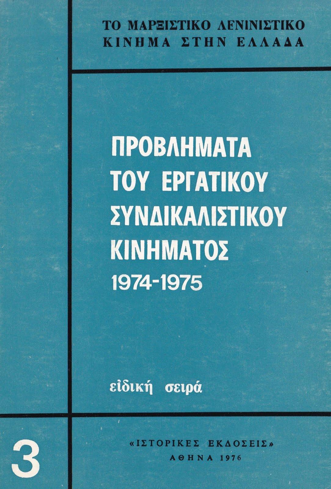 ΠΡΟΒΛΗΜΑΤΑ ΤΟΥ ΕΡΓΑΤΙΚΟΥ ΣΥΝΔΙΚΑΛΙΣΤΙΚΟΥ ΚΙΝΗΜΑΤΟΣ 1964-1967 (3)