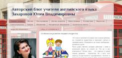 Сайт классного руководителя Захаровой Ю.В.